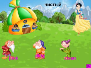 чистый clean pink dirty