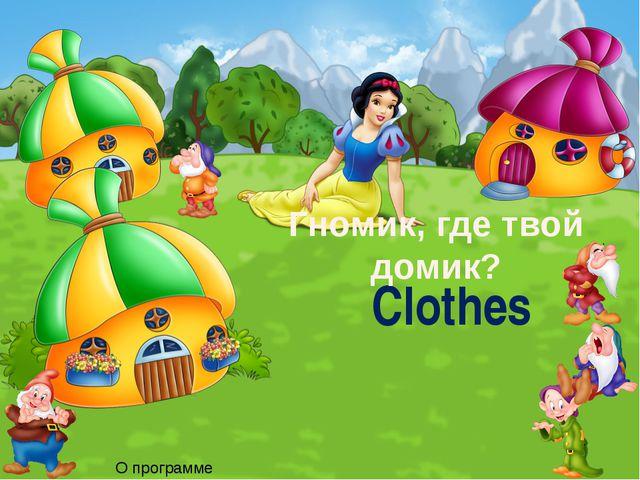 О программе Clothes Гномик, где твой домик?