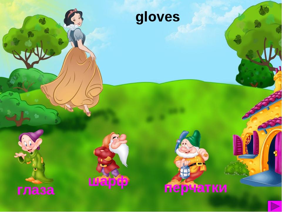 gloves глаза шарф перчатки