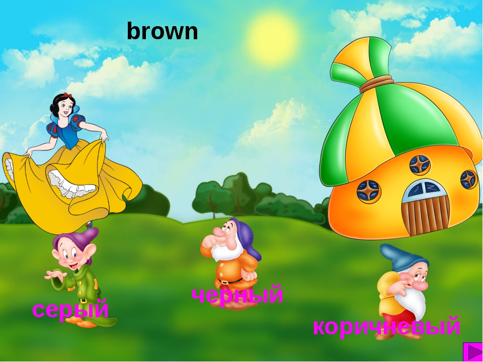 brown черный серый коричневый