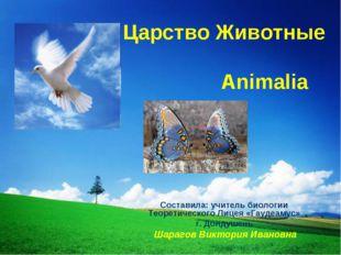 Царство Животные Animalia Составила: учитель биологии Теоретического Лицея «Г