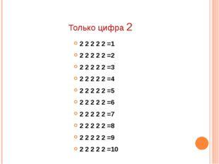 Только цифра 2 2 2 2 2 2 =1 2 2 2 2 2 =2 2 2 2 2 2 =3 2 2 2 2 2 =4 2 2 2 2 2