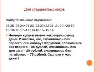 Для старшеклассников Найдите значение выражения: 26·25–25·24+24·23–23·22+22·2