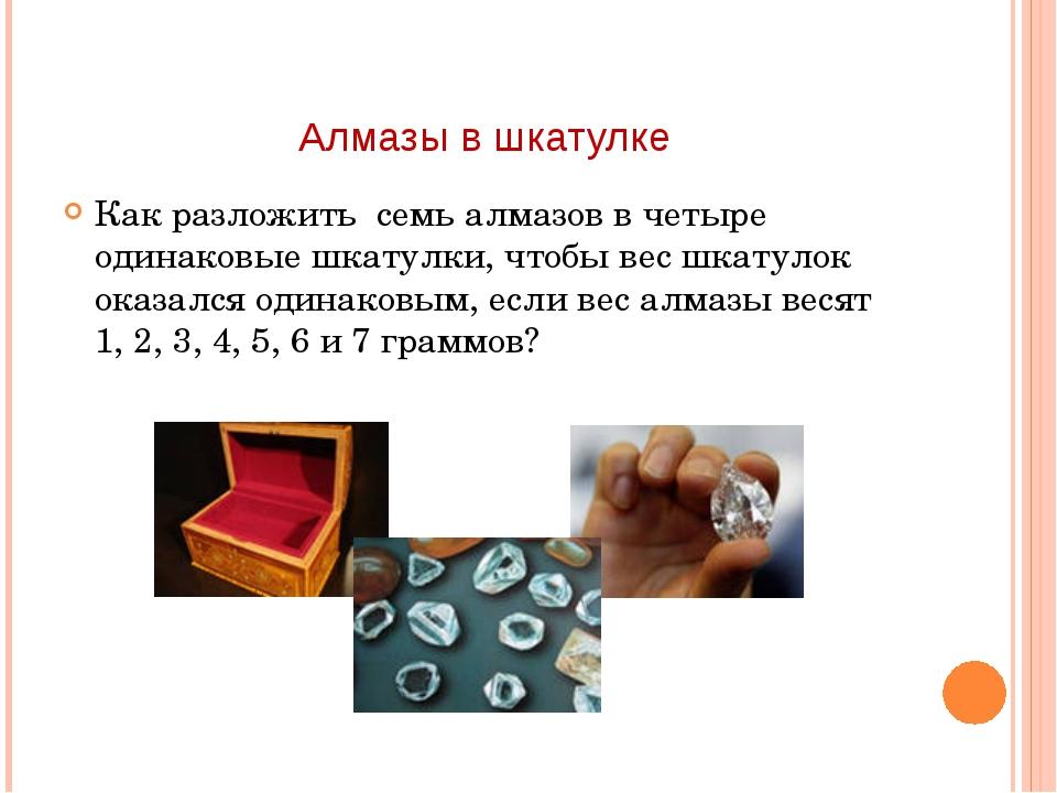 Алмазы в шкатулке Как разложить семь алмазов в четыре одинаковые шкатулки, чт...