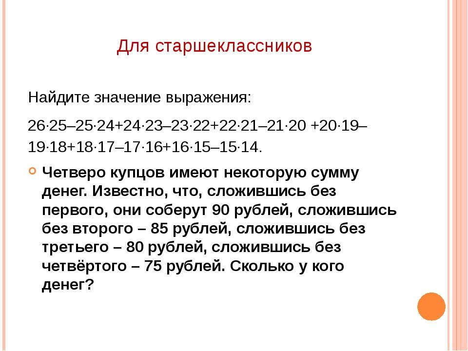 Для старшеклассников Найдите значение выражения: 26·25–25·24+24·23–23·22+22·2...