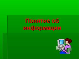 Понятие об информации