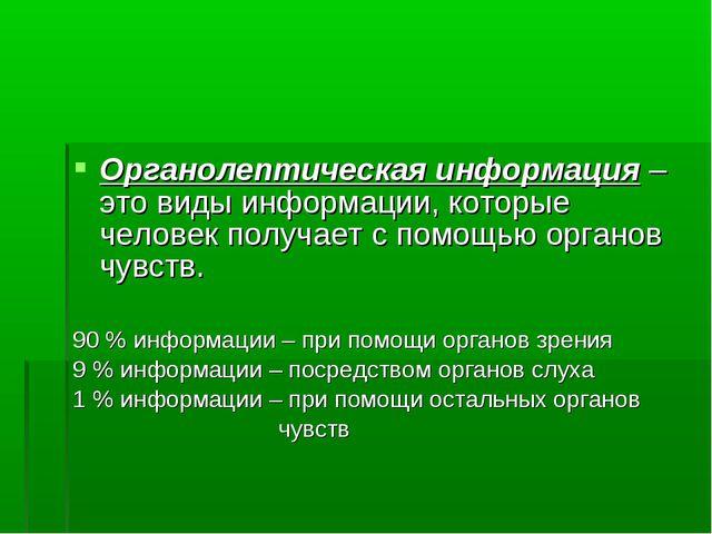 Органолептическая информация – это виды информации, которые человек получает...
