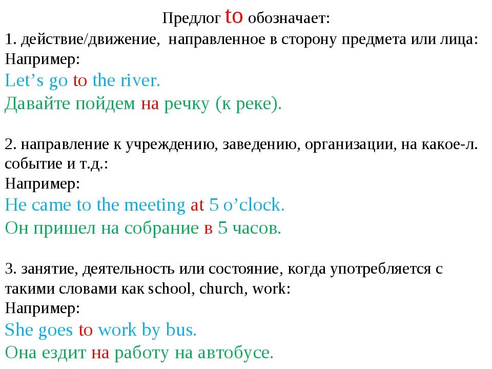 Предлог to обозначает: 1. действие/движение, направленное в сторону предмета...
