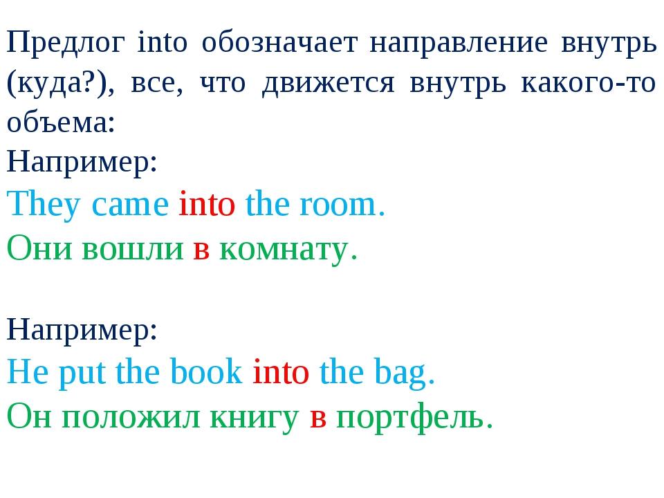 Предлог into обозначает направление внутрь (куда?), все, что движется внутрь...
