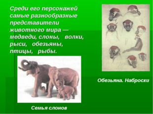 Среди его персонажей самые разнообразные представители животного мира — медв