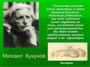 Михаил Кукунов Рассмотри рисунки диких животных и птиц Михаила Кукунова. Не