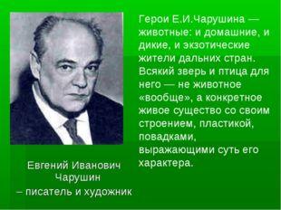 Евгений Иванович Чарушин – писатель и художник ГероиЕ.И.Чарушина — животные: