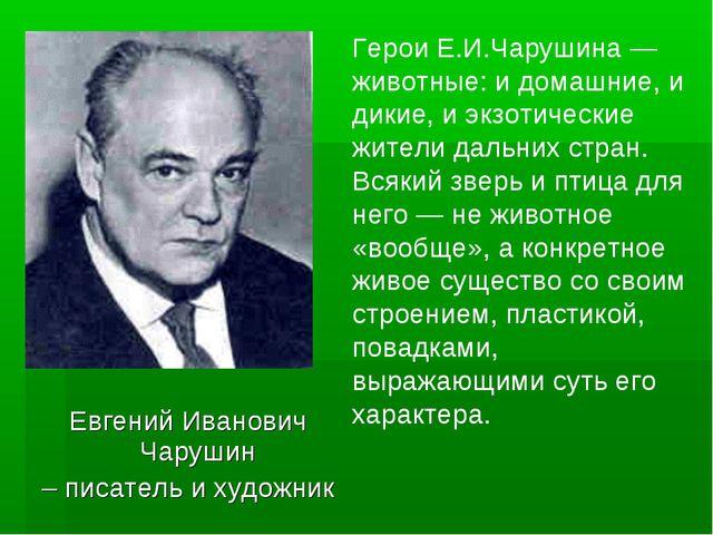 Евгений Иванович Чарушин – писатель и художник ГероиЕ.И.Чарушина — животные:...