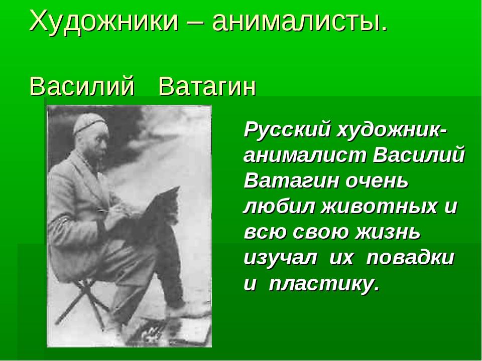 Художники – анималисты. Василий Ватагин Русский художник-анималист Василий В...