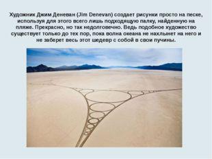 Художник Джим Деневан (Jim Denevan) создает рисунки просто на песке, использу