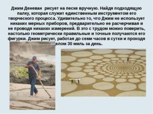 Джим Деневан рисует на песке вручную. Найдя подходящую палку, которая служит