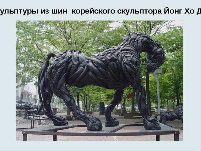 Скульптуры из шин корейского скульптора Йонг Хо Джи