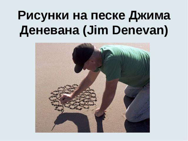 Рисунки на песке Джима Деневана (Jim Denevan)