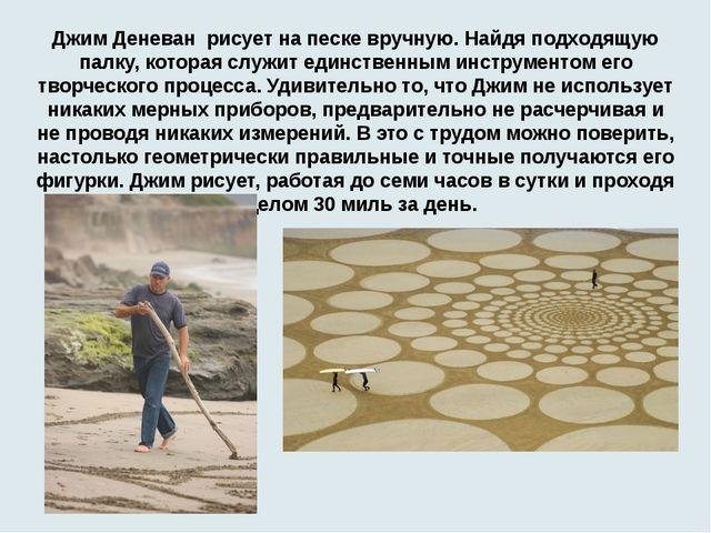 Джим Деневан рисует на песке вручную. Найдя подходящую палку, которая служит...