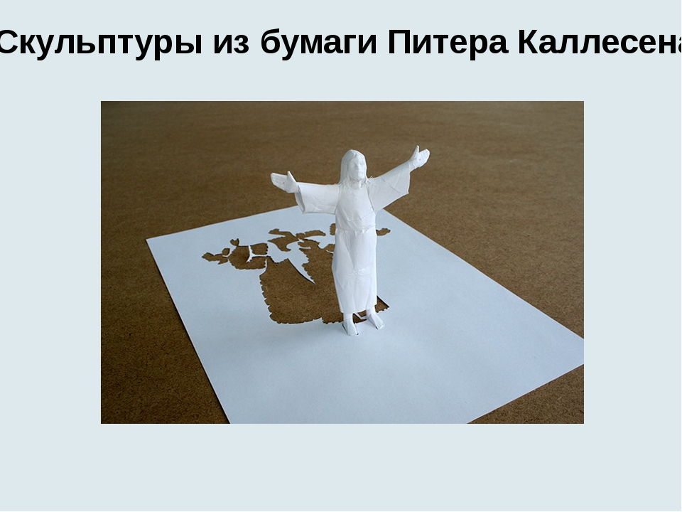 Скульптуры из бумаги Питера Каллесена