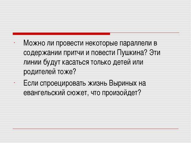 Можно ли провести некоторые параллели в содержании притчи и повести Пушкина?...
