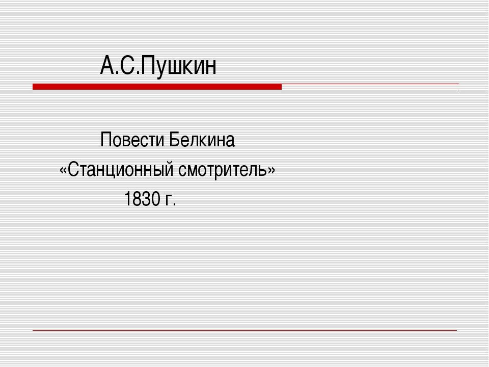 А.С.Пушкин Повести Белкина «Станционный смотритель» 1830 г.