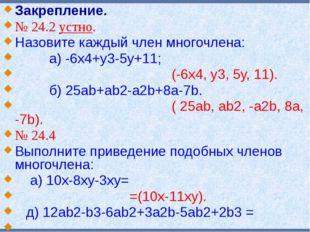 Закрепление. № 24.2 устно. Назовите каждый член многочлена: а) -6х4+у3-5у+11;