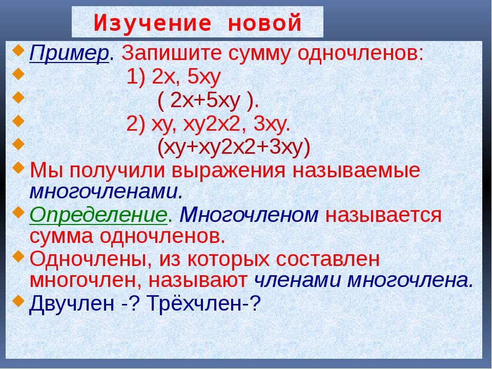 Изучение новой темы Пример. Запишите сумму одночленов: 1) 2х, 5ху ( 2х+5ху )....
