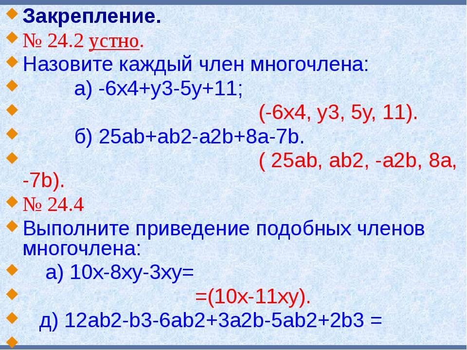 Закрепление. № 24.2 устно. Назовите каждый член многочлена: а) -6х4+у3-5у+11;...