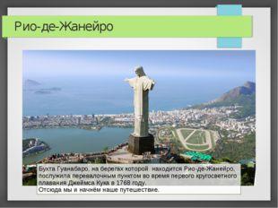 Рио-де-Жанейро Бухта Гуанабаро, на берегах которой находится Рио-де-Жанейро,