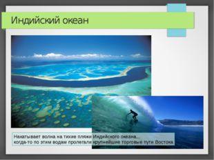 Индийский океан Накатывает волна на тихие пляжи Индийского океана... когда-то