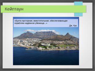 Кейптаун «Бухта прсторная, вместительная, обеспечивающая кораблям надёжное уб
