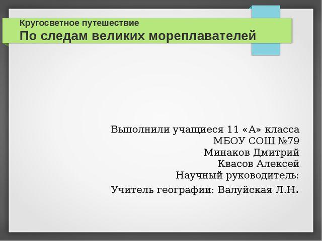 Выполнили учащиеся 11 «А» класса МБОУ СОШ №79 Минаков Дмитрий Квасов Алексей...