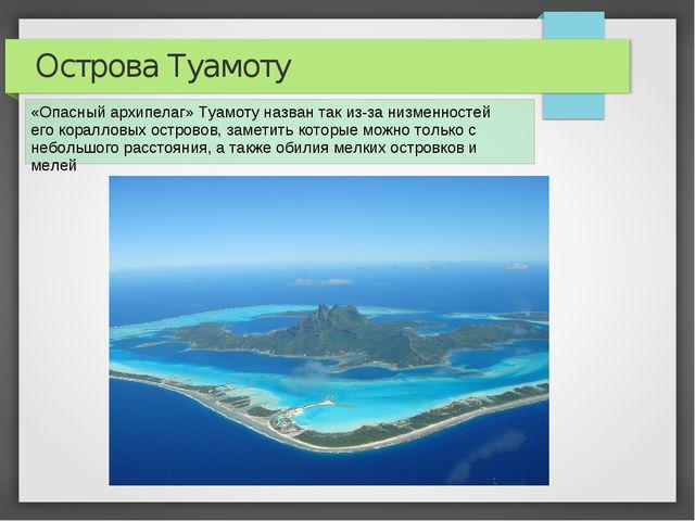 Острова Туамоту «Опасный архипелаг» Туамоту назван так из-за низменностей его...
