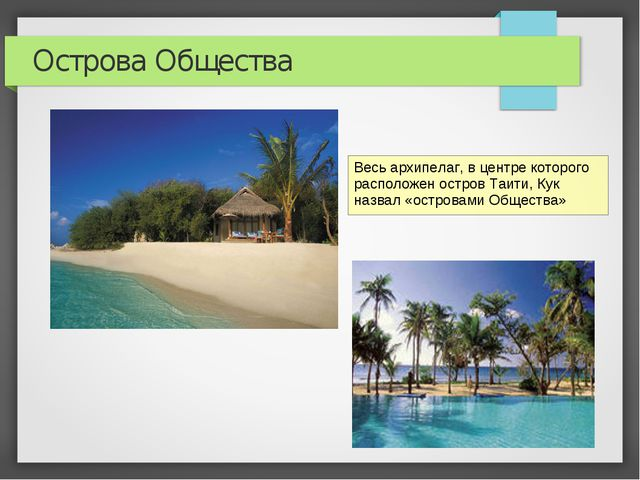 Острова Общества Весь архипелаг, в центре которого расположен остров Таити, К...