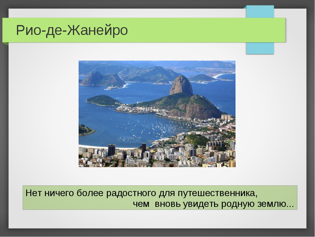 Рио-де-Жанейро Нет ничего более радостного для путешественника, чем вн...