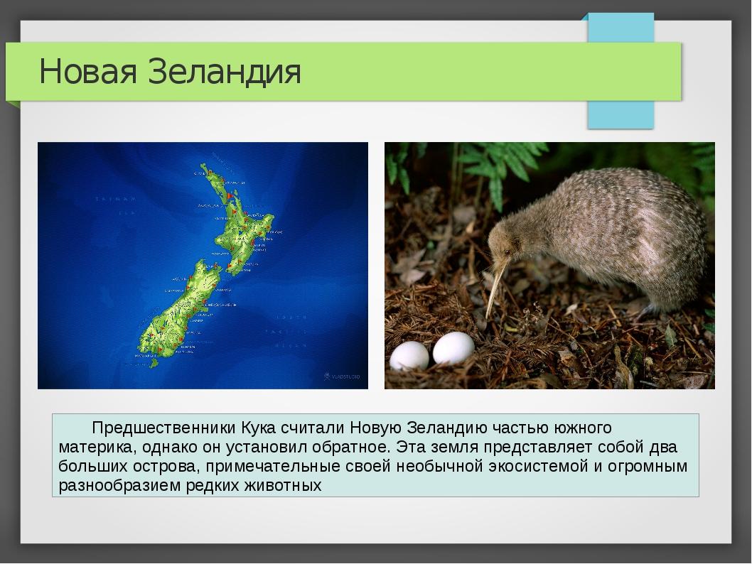 Новая Зеландия Предшественники Кука считали Новую Зеландию частью южного мат...