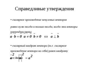 Разложение вектора по двум неколлинеарным векторам Теорема. Любой вектор можн