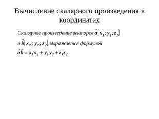 Разложение вектора по трем некомпланарным векторам Если вектор p представлен