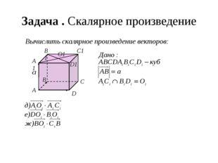 Базисные задачи Вектор, проведенный в середину отрезка Вектор, проведенный в