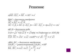 Вектор, проведенный в середину отрезка, равен полусумме векторов, проведенных