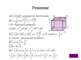 Вектор, соединяющий середины двух отрезков, С A B D M N С A B D M N равен пол