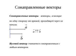 Сонаправленные векторы Сонаправленные векторы - векторы, лежащие по одну стор