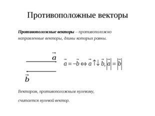 Понятие вектора в пространстве Вектор(направленный отрезок) – отрезок, для ко