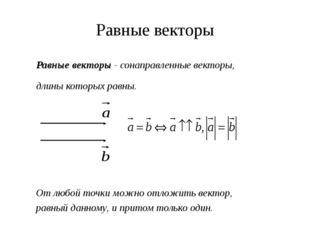 Равные векторы Равные векторы - сонаправленные векторы, длины которых равны.