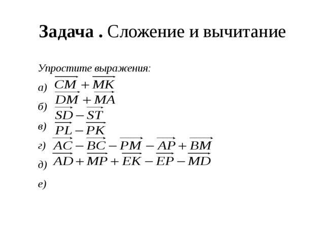 Задача . Скалярное произведение Вычислить скалярное произведение векторов: C...
