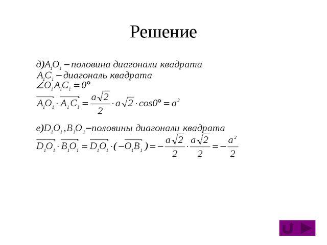 Вектор, проведенный в точку отрезка С A B O m n Точка С делит отрезок АВ в от...