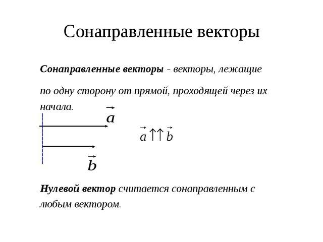 Сонаправленные векторы Сонаправленные векторы - векторы, лежащие по одну стор...