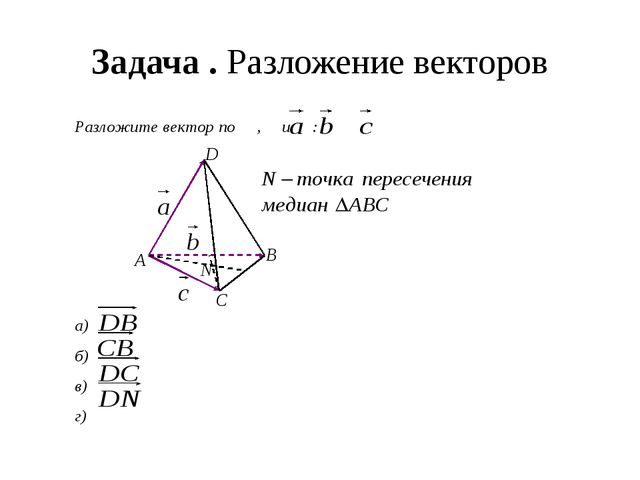 Решение B А C D A1 B1 C1 D1 M1 M2