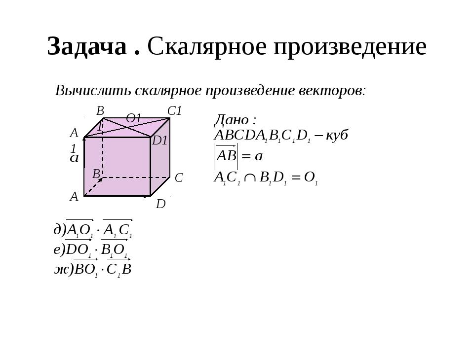 Базисные задачи Вектор, проведенный в середину отрезка Вектор, проведенный в...